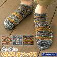 【よりどり4足お買上げで送料無料!!】【GJwebstore】 日本製引きそろえネイティブくるぶしソックス(くるぶし丈靴下)/インビジブルソックス/ナチュラル/3色【メール便対応可】[s-001]