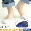 ショッピングクッションカバー 靴下 メンズ 浅い 靴下 滑り止めつき 低反発 クッション カバーソックス