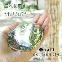 [naft]コリネット/colinette/アルミニウム製ツボ押し/リラックス/肩凝り改善