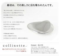 [naft]����ͥå�/colinette/����ߥ˥������ĥܲ���/���å���/���Ť���