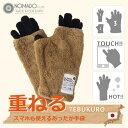 手袋/メンズ/レディース/重ねるTEBUKURO/モコモコ/手袋/スマホ対応/アウトドア/Nomado/ノマド/日本製/防寒/指暖