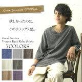 【GrandJunction】Vネックニットローブシャツ/リラックスカジュアル/新色追加