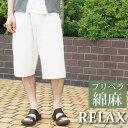 イージーパンツ ハーフパンツ ショートパンツ 綿麻プリペラ素材 リラックス メンズ GJ relax 父の日ギフト 普段使い 実用的