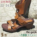 ウェッジソール サンダル リゲッタ 靴 アシンメトリー クロスベルト レディース 日本製 正規取扱店 R281