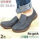 リゲッタ/靴/レディース/コンフォート/ソフトタウン シューズ/軽い/ローファー/JPR006