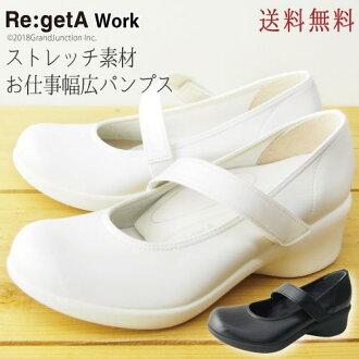 帆船賽泵拉伸 / RW0011 / 寬範圍泵 / RegetaWork Regeta / righettawork 護士鞋辦公室鞋 / 婦女 / 日本 / 轉銷商