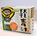 九州産大麦若葉青汁(八女抹茶入り)3箱 3g×20包 九州産 お茶感覚青汁