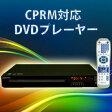 コンパクトDVDプレーヤーdvdプレイヤーCPRM対応ブラックVRモード対応アウトレットゾックスZOXテレビに☆e-175☆