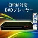 コンパクトDVDプレーヤーdvdプレイヤーCPRM対応ブラックVRモード対応アウトレット価格ゾックスZOXテレビに☆e-175☆