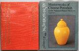 【書籍 中古】故宮瓷器選萃 續輯中国故宮博物院所蔵品 1982年