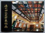 【書籍 中古】湊川神社天井奉納画神戸  2009