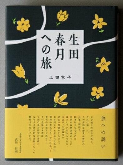 中古 生田春月への旅上田京子 今井出版の商品画像