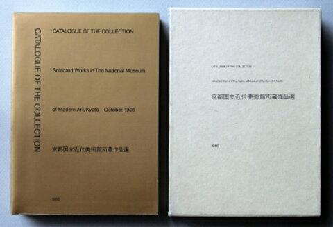 書籍 中古 京都国立近代美術館所蔵作品選