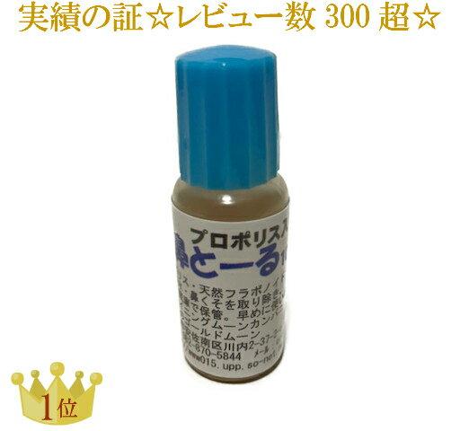 鼻トラブル鼻とーるネコポスお鼻に垂らすスースーしない猫用サプリメント10mL初回限定1000円相当プ