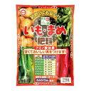 いも・まめ肥料 2kg【イモ マメ 野菜 有機 肥料 有機質肥料】