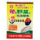 花と野菜の化成肥料 1.2kg【花 野菜 肥料 化成 化成肥料】