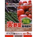 実野菜専用肥料 5kg