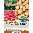 いも・豆専用肥料 2kg
