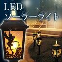 ソーラーライト ティンカーベル シルエットライト【ソーラー ライト ガーデンライト】【RCP】