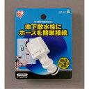 地下散水栓口金 SGP-30D【RCP】【ガーデニングの森】