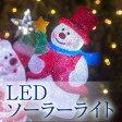 ソーラーソフトモチーフライト スノーマン LGI-3D01S【タカショー イルミネーション モチーフライト スノーマン 雪だるま クリスマス】