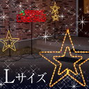 2Dモチーフライト LIT-2D12L スター L【タカショー イルミネーション led 屋外用 モチーフ ライト】