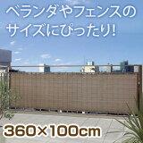 バルコニーシェード GSP-1036M モカ 360×100cm【タカショー バルコニーシェード GSP-1036M モカ 360x100cm 日除け】【ガーデニングの森】