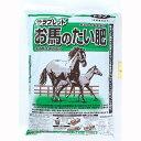 お馬のたい肥 20L【たい肥 土壌改良材 園芸 馬糞 馬ふん 馬フン】