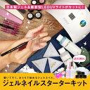 ◆ジェルキット◆国産カラージェル7色+最新型UV-LEDライ...