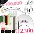 ◆ジェルセット◆ ジェルネイルキット NOUV 12WLEDライト&カラージェル選べる3色付き