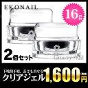◆GN◆EKONAIL(エコネイル) 3in1クリアジェル8g CA-301 ×2個セット(ネコポス不可)
