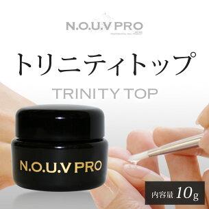 ノーヴプロ トリニティトップ トップジェル ノーブプロ ネコポス