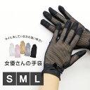 女優さんのおもいっきり手袋 ピンク/ホワイト/グレー/ベージュ/ブラック【ネコポス対応】