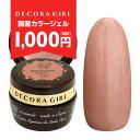 DECORA GIRL (デコラガール) ジェルネイル カラージェル 3g 031 ゼラ二ウムレッドライト 【ネコポス対応】
