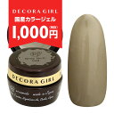 DECORA GIRL (デコラガール) ジェルネイル カラージェル 3g 046 グレーNO.11 【ネコポス対応】