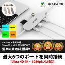【楽天1位】【Amazon1位】3Q-LEVO Type-C USBハブ ウルトラスリム(超軽量 ) HDMI USB3.0 SDHC SDXC 4K Macb...