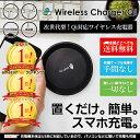 【楽天1位】【Amazon1位】3Q-LEVO(サンキューレボ) wireless charger QI (シングルコイル Qi ワイヤレス充電器)【単品】 android Nexus Note7 iphone スマホ スマートフォン Galaxy S6 / S7 ワイヤレス 充電器 チャージャー 軽量