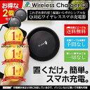 【大手通販サイト3冠達成】3Q-LEVO(サンキューレボ) wireless charger QI (シングルコイル Qi ワイヤレス充電器) 【お得な2個セット】android Note7 Nexus スマホ スマートフォン Galaxy S6 / S7 ワイヤレス チャージャー 充電器 軽量