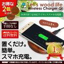【ヤフーショッピング1位獲得】3Q-LEVO Qi(チー)対応ワイヤレス充電器 Qi ワイヤレス チャージャー 【お得な2個セット】Nexus7 android Galaxy Note7 対応 iPhoneも充電可能 充電器 軽量