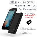 3Q-LEVO 超軽量 ウルトラスリム バッテリーケース SDカードスロットル内蔵 iPhone6/iPhone6S対応 2300mAh