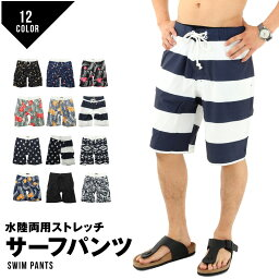 <strong>水着</strong> メンズ 海パン ボーダー 水陸両用 サーフ サーフショーツ 海水浴 プール 温泉 2L 3L 4L 5L <strong>大きいサイズ</strong> 旅行 海外旅行 ハーフパンツ