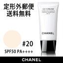 【定形外 送料無料】 シャネル CCクリーム 50 #20 ベージュ 30ml -CHANEL-