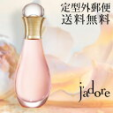 【定形外 送料無料】 ディオール ジャドール ヘアミスト イン ジョイ (新製品) 40ml -Dior- 【定形外郵便対象商品】