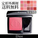 【定形外 送料無料】ディオール スキン ルージュ ブラッシ 選べる15色 -Dior-【定形外