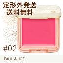 【定形外 送料無料】 ポール & ジョー クリーミィ ブラッシュ #02(リフィルのみ)※ケース別売り
