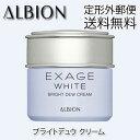 【定形外 送料無料】 アルビオン エクサージュ ホワイト ブライトデュウ クリーム 30g-ALBION-