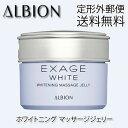 【定形外 送料無料】 アルビオン エクサージュ ホワイト ホワイトニング マッサージジェリー 87g-ALBION-