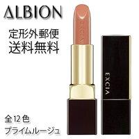 【定形外 送料無料】アルビオン エクシア AL プライムルージュ 4.2g 12色 -ALBION-