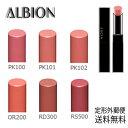 【定形外 送料無料】アルビオン エクシア AL ルージュ グラサージュ 3.5g 全6色 -ALBION-