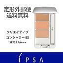 イプサ クリエイティブコンシーラー EX -IPSA-